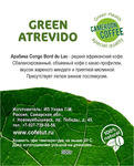 GREEN ATREVIDO (Arabica 100%), 300г (зерно без обжарки!!!)