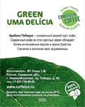 GREEN UMA DELICIA (Arabica 100%), 300г