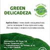 GREEN DELICADEZA (Arabica 100%), 300г