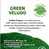 GREEN VELUDO (Arabica 100%), 300г (зерно без обжарки!!!)