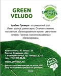GREEN VELUDO (Arabica 100%), 300г (зерно без обжарки!!!)