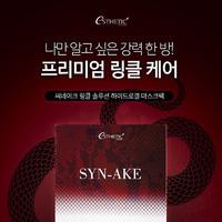 Гидрогелевая маска с змеиным пептидом