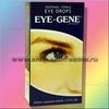 Капли от усталости глаз и против сухости Eye-Gene