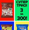 """Комплект """"СУПЕР ТРИО. 3 за 300"""""""