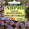 Тимьян (чабрец)Пурпурно-фиолетовый