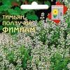 Тимьян (чабрец)Фимиам