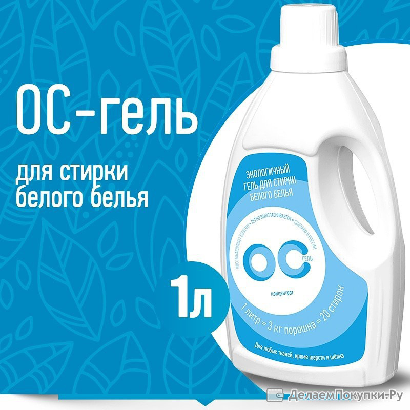 ОС-гель для стирки белого белья, 1л