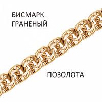 Браслет Бисмарк с алмазной огранкой золочёный   Артикул:БГз-60