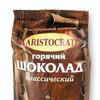 """Аристократ """"Горячий шоколад"""" (классический)"""