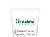 Крем для рук питательный  Himalaya Herbals, 50 г