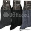 Мужские носки «ALEKS»