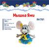 Новогодний набор «Мышка Ями» (большая), 760 гр