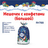 Новогодний набор «Мешочек с конфетами большой»