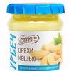 Урбеч «Орехи кешью» орех 250 грамм