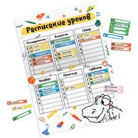 Расписание уроков с наклейками