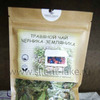 Травяной чай «Черника-земляника»