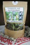 Травяной чай «Березовый»