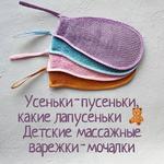 Массажная варежка-мочалка детская (XS)