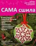 Набор для изготовления новогодней игрушки из фетра ЗН-001