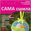 Набор для изготовления новогодней игрушки из фетра ВК-002