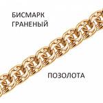 Цепь Бисмарк с алмазной огранкой золочёный Артикул:БГз-45