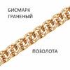 Цепь Бисмарк с алмазной огранкой золочёный  Артикул:БГз-70