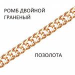 Цепь Ромб двойной с алмазной огранкой золочёный Артикул:РГз-60
