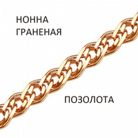 Цепь Нонна с алмазной огранкой золочёная  Артикул:НГз-70
