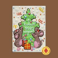 """C Новым 2020 годом """"Мышки с подарком у ёлки"""" (пластиковая упаковка)"""