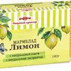 Мармелад «Озерский сувенир» «Лимон», желейные кубики