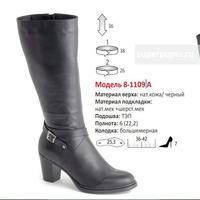 Сапоги женские 8-1109А(зима)