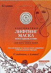 """Лифтинг маска альгинатная """"Малавит"""" восстановление, 15 гр"""