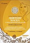 """Лифтинг маска альгинатная """"Малавит"""" гиалуроновой кислотой, 15 гр"""