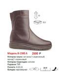 Сапоги женские 8-1080 А(зима)