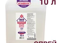 Антибактериальный антисептик - спрей / канистра / 10000 мл