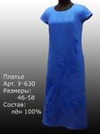 Платье У-630, размер 46-58, НОВИНКА!