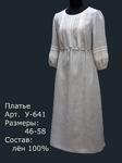 Платье У-641, размеры 46-58. НОВИНКА!