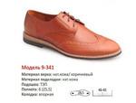 Туфли мужские 9-341