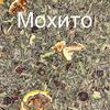 Чай Мохито, 1 кг