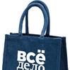Джутовая сумка Все дело в сумке Джинсово-синяя