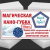 Меламиновая нано-губка МелаПрост(10шт/уп)