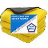 Полотенце для авто и уборки МелаПрост