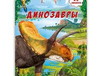 Книга ГЕОДОМ c панорамой и наклейками. Динозавры