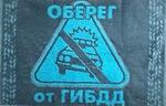 Полотенце махровое Оберег от ГИБДД