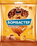 Попкорн «Бомбастер» карамельный
