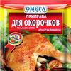 Омега Приправа для Окорочков 20гр