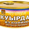 КУБ Куырдак из субпродуктов 325г