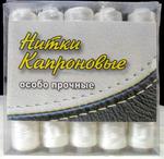 Нитки капроновые (особо прочные) 200м 10шт цв.белый
