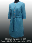 Платье-туника У-639, размер 44-54