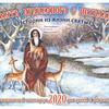 """Православный календарь для детей и родителей на 2020 год. """"Память праведного с похвалами"""" : Истории из жизни святых"""